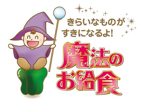 魔法のお給食ロゴ